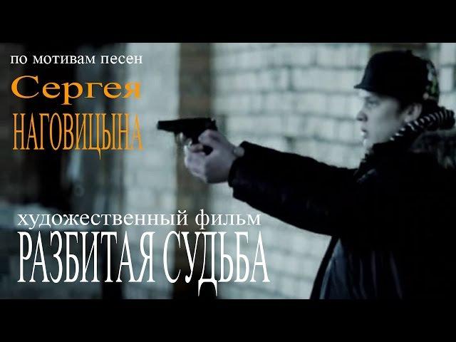 х/ф РАЗБИТАЯ СУДЬБА (по мотивам песен Сергея Наговицына)
