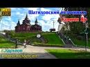 САРЖИН ЯР И ШАТИЛОВКА Харьков Видео экскурсия