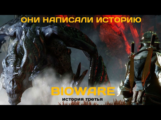 Они написали историю. BioWare. Как создавался Dragon Age История третья (из трех)
