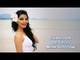 Shahzoda &amp Dr.Costi  Шахзода - Мой золотой