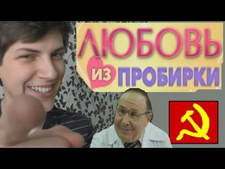 ПатриотКИНО — Любовь из пробирки (О женщинах и детях)