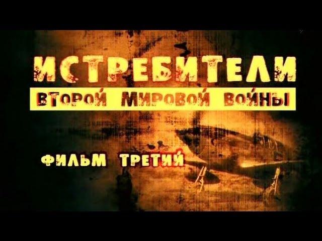 Истребители Второй мировой войны. Фильм 3