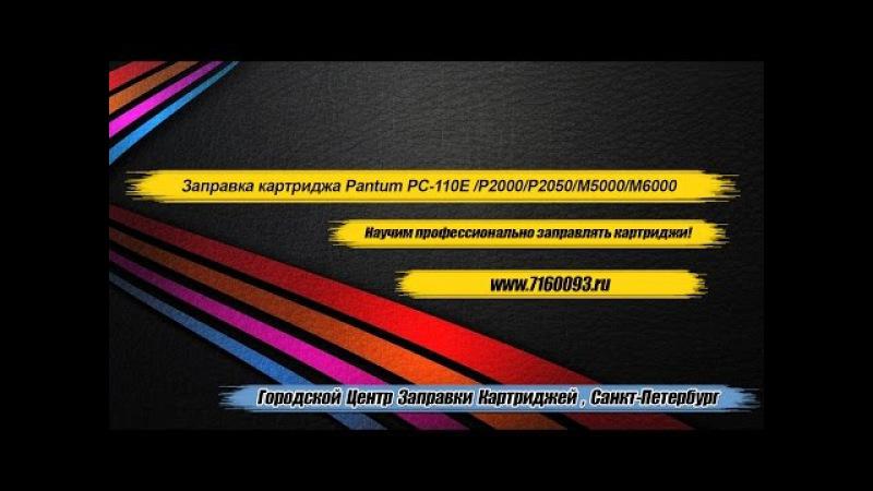 Инструкция,заправка картриджа Pantum PC 110E/P2000/P2050/M5000/M6000