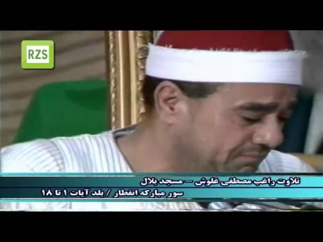 (Full-RARE)Sheikh Raghib Mustafa Ghalwash-*InfitarBalad*راغب مصطفي غلوش