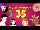 Мультконцерт Детские песни - Сборник 35 песен из мультиков 1 час концерт Советские песни
