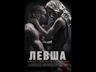 «Левша» (Southpaw, 2015) смотреть онлайн в хорошем качестве HD