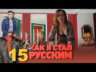 Как я стал русским - Сезон 1 Cерия 15 - русская комедия 2015 HD