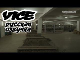 Секретная Китайская ферма Биткоинов (VICE Русская Озвучка)