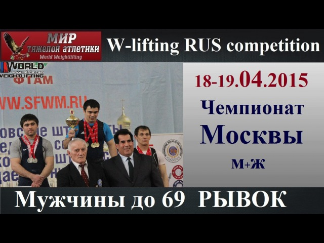 18-19.04.2015 (Мen-69.Snatch) Moscow Championship