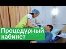 Процедурный кабинет.  Самые комфортные процедуры в Бест Клиник на Красносельской.