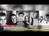 Погибшие при пожаре в ХМАО подростки были пьяны
