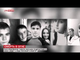 Друзья погибших в ХМАО подростков не рассказали о пожаре родителям