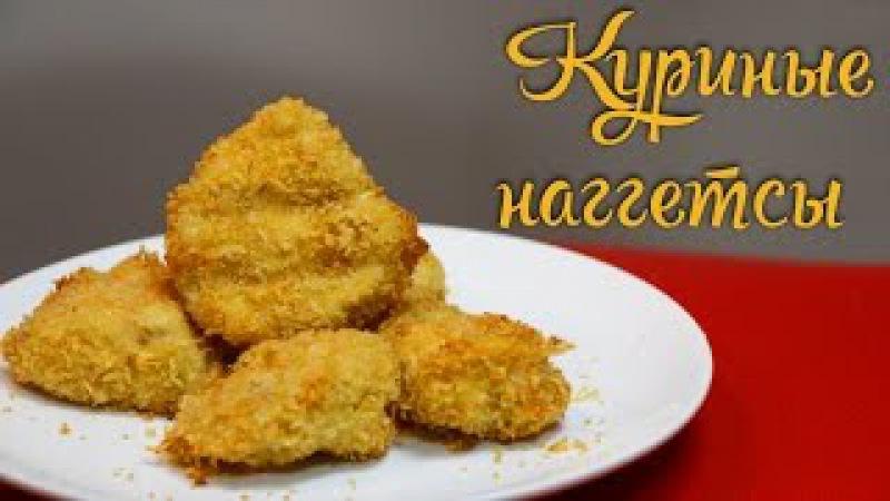 Наггетсы с кукурузными духовке рецепты с фото