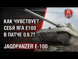 Jagdpanzer E 100 в патче 0.9.7 [wot-vod.ru]