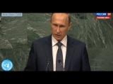 Выступление Владимира Путина на 70-й сессии Генассамблеи ООН 28.09.2015