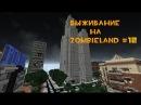 Minecraft Хардкорное выживание часть 12 Скелеты курицы и Эдик