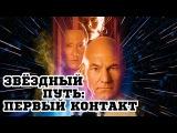 Звездный путь: Первый контакт (1996) «Star Trek: First Contact»