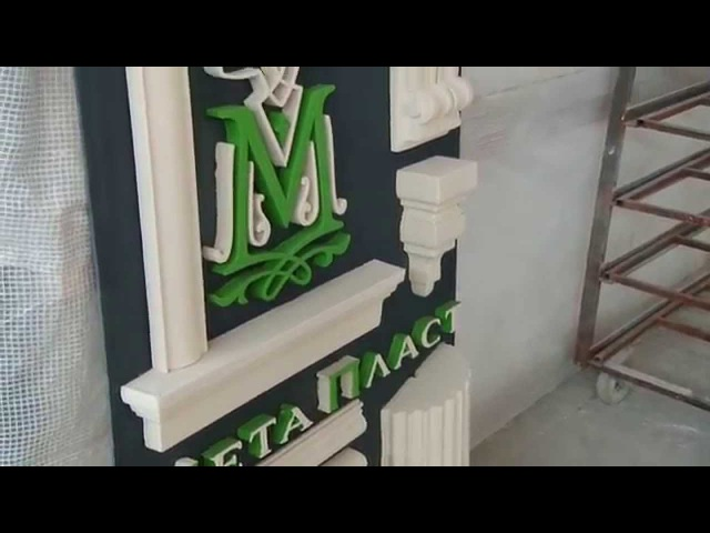 Производство фасадного декора Компания МетаПласт