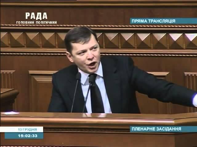 13 декабря 2012 Комуняку на гІлляку! Ляшко. Азаров