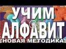 Алфавит для детей учим буквы. Развивающий мультик для детей 1-6 лет НОВАЯ МЕТОДИКА