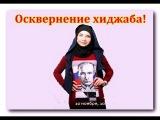 В России осквернили одежду мусульманки - хиджаб! (Фото Путина на хиджабе)