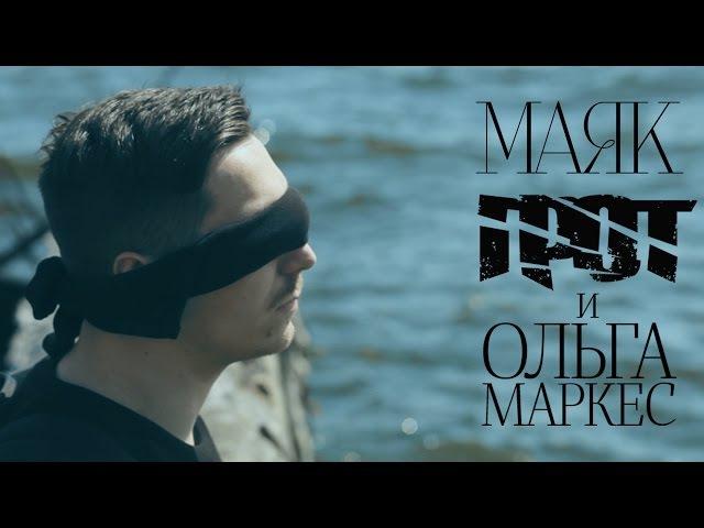 ГРОТ и Ольга Маркес Маяк official clip