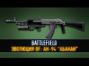 Эволюция Battlefield: АН-94 Абакан