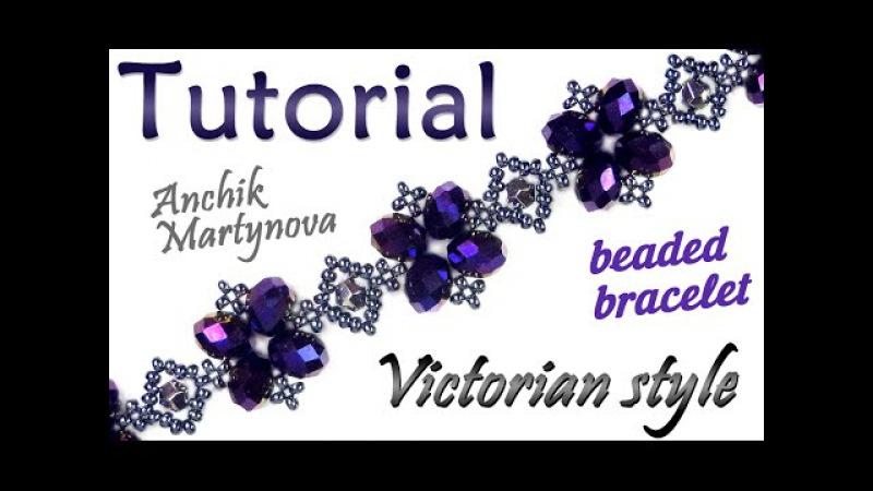 Tutorial: Victorian beaded bracelet / МК: Браслет в Викторианском стиле