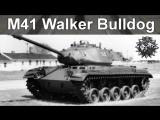 M41 Bulldog - СУПЕР! «Мастер»