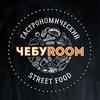 ЧЕБУROOM | #гастрономическийstreetfood