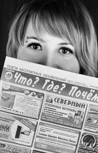 Подать объявление в газету г.туймазы авито работа в минусинске свежие вакансии