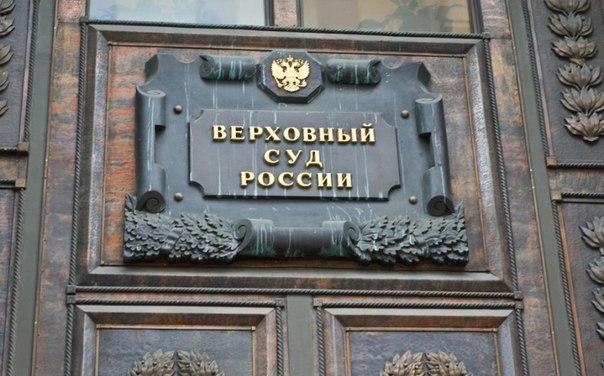 """Верховный суд поддержал отмену """"золотых гарантий"""" бывшему руководству Якутии"""