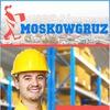moskowgruz.ru