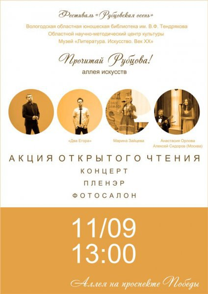 Рубцовская осень 11 сентября 2015