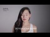 Красота по казахски или наша уникальность!