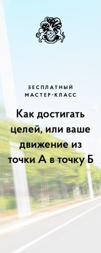 Афиша Хабаровск «Как достигать целей» / Бесплатный МК БМ