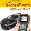 Диагностика и проверка автомобиля перед покупкой