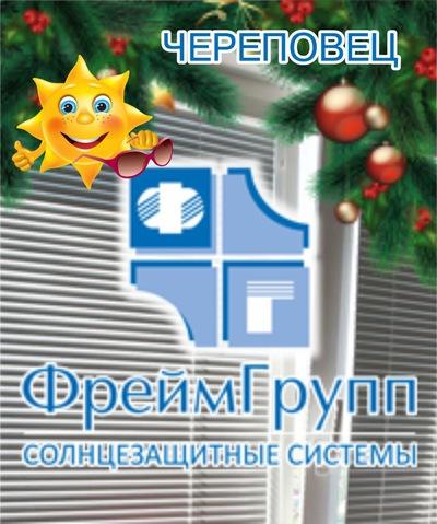 Фреймгрупп Череповец