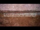 Rozali - Мой любимый Крым (Ey güzel Qırım) Lyrics