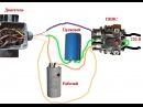 Пусковые конденсаторы. Как подобрать и подключить.