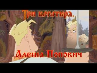 Алеша Попович и Тугарин Змей - Да я себе в зеркало не гляжу! (мультфильм)