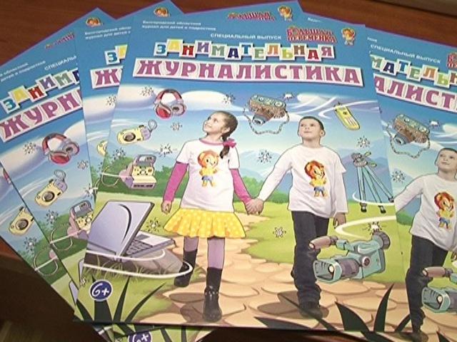 Журналистика для юных белгородцев