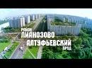 Москва с высоты птичьего полёта – Алтуфьевский пруд