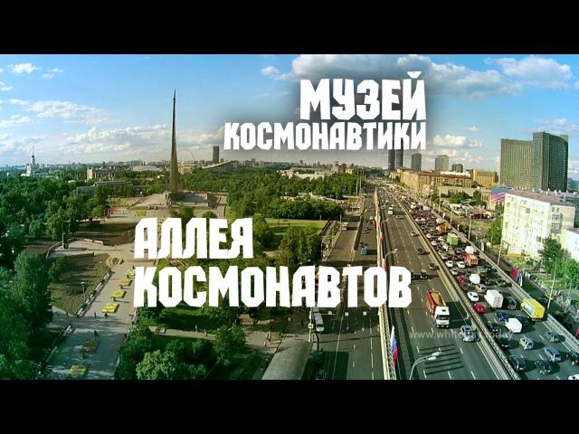 Москва с высоты – Аллея космонавтов и Музей космонавтики