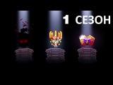 1й сезон. Все серии 1-9. Легенда ЛЕГО Бионикл 2015 Полная версия. официальный русский дубляж
