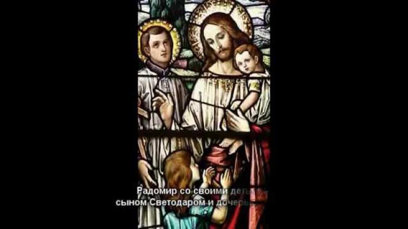 Откровение - Реальная жизнь Радомира Иисуса
