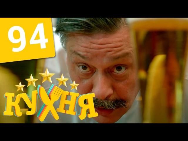 Кухня - 94 серия (5 сезон 14 серия) HD