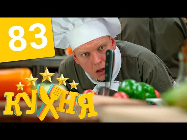 Кухня 83 серия 5 сезон 3 серия HD