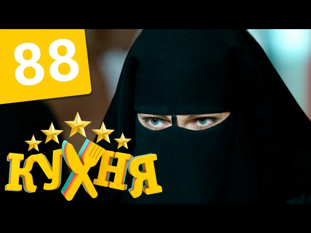 Кухня - 88 серия (5 сезон 8 серия) HD
