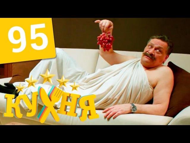Кухня - 95 серия (5 сезон 15 серия) HD